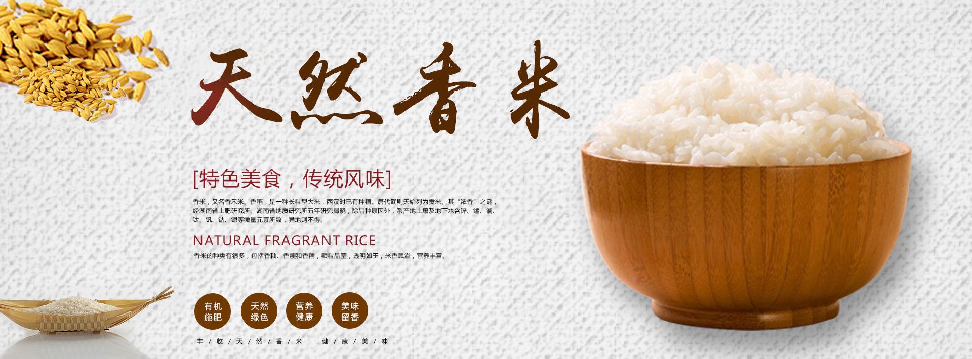 荆州大米厂家